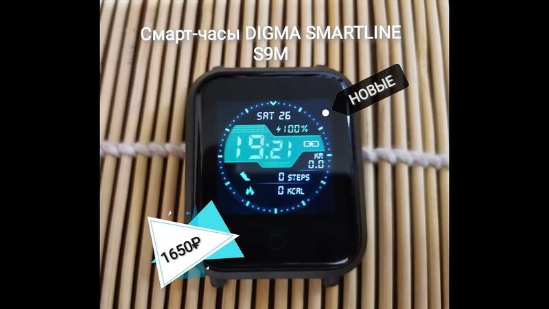 Смарт Часы Digma Smartline S9M Обзор