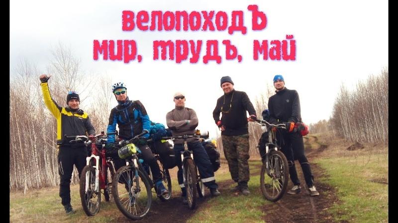 ВелопоходЪ Мир, Трудъ, Май 2019