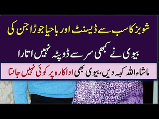 Most Respectable wife of Famous Actor || Blue Horse
