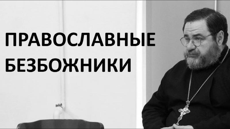 ПРАВОСЛАВНЫЕ БЕЗБОЖНИКИ / о.Георгий Митрофанов