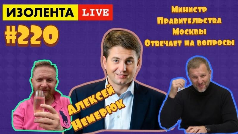 ИЗОЛЕНТА live 220 Алексей Немерюк Министр Правительства Москвы отвечает на вопросы