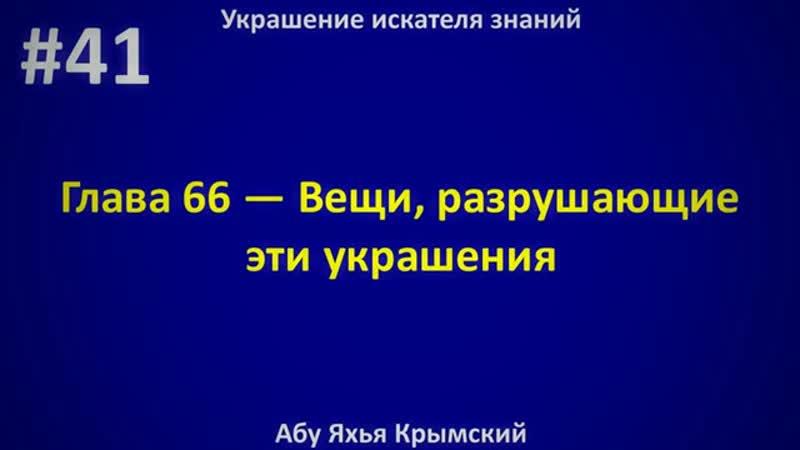 41 Украшение искателя знаний Абу Яхья Крымский