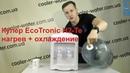 Обзор кулер для воды EcoTronic H2-TE.Настольный куллер нагревохлаждение.ЭкоТроник h2te-Cooler-Water