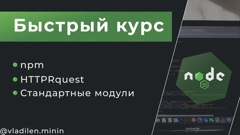 Node JS Быстрый Курс за 1 час Все Включено