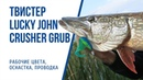 Обзор твистера Lucky John Crusher Grub Как ловить советы и рекомендации