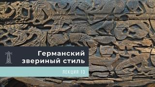 Е.В. Смирницкая «Германский звериный стиль». Лекция 13 ()