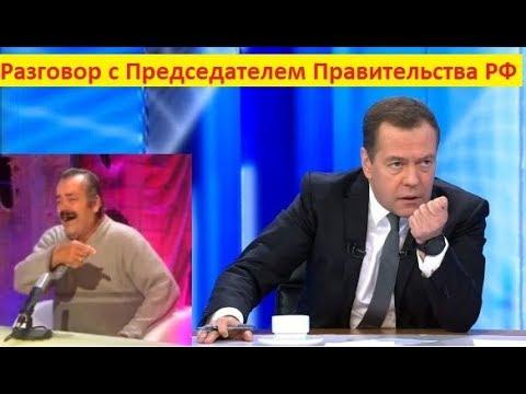 Разговор с Дмитрием Медведевым Испанец смотрит и ржёт