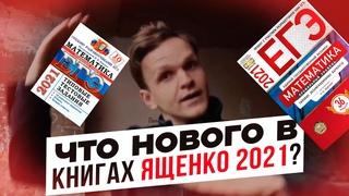 Что нового в книжках Ященко 2021? И стоит ли их решать? (ЕГЭ МАТЕМАТИКА ПРОФИЛЬ)