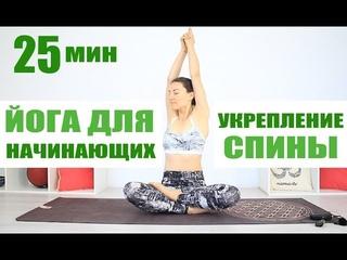 Йога для начинающих - укрепление спины 25 мин | Йога Дома | Йога chilelavida
