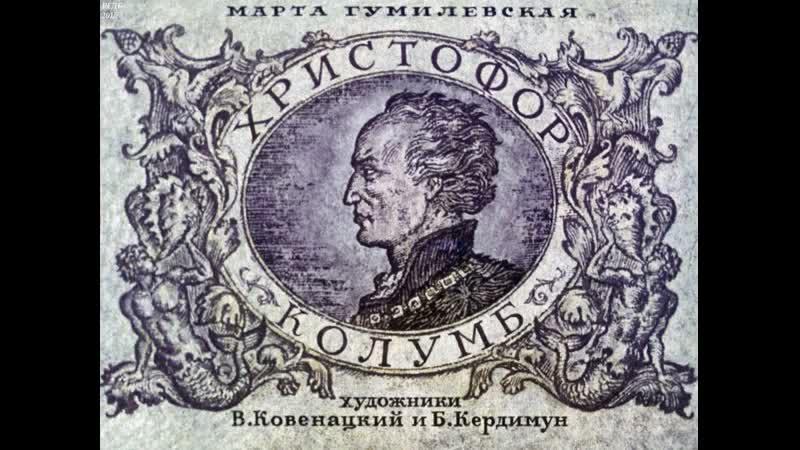 Христофор Колумб Озвученный диафильм