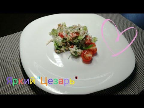 Яркий Цезарь Всем приятного аппетита