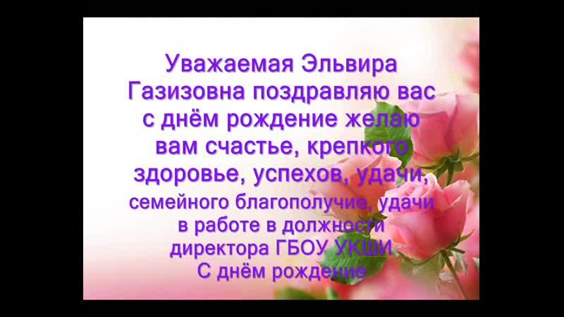 Поздравление с днём рождения Директора ГБОУ УКШИ Зайнуллина Эльвира Газизовна
