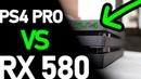 PS4 PRO VS RX 580 В 2020 - ПОДРОБНЫЙ ЧЕСТНЫЙ ТЕСТ!