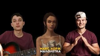 МАКС КОРЖ - МАЛОЛЕТКА НА ГИТАРЕ (Кавер by Какой-то Музыкант)