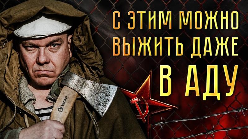 С этим можно выжить даже в аду Советы пионера СССР