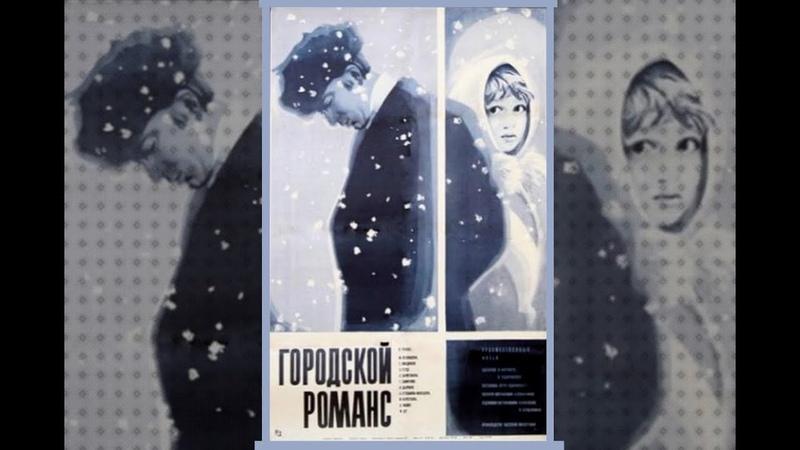 Городской романс 1970 мелодрама