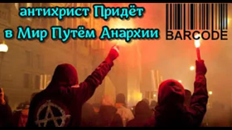 антихрист Придёт в Мир Путем Анархии после войны Пророчества о Последних Временах