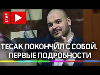 Тесак Максим Марценкевич покончил с собой. Подробности