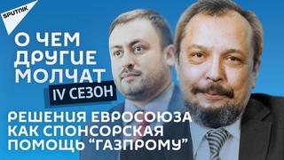 """О чем другие молчат-IV сезон: Решения Евросоюза как спонсорская помощь """"Газпрому"""" –"""