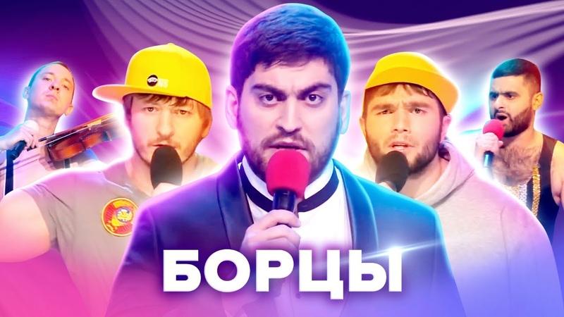 Борцы Музыкалки Сборник 2