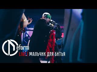 DEFORM | Мальчик для битья (live 2020)