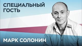 «После Победы солдат возвращался в колхоз или ГУЛАГ». Марк Солонин — о войне, празднике и Сталине