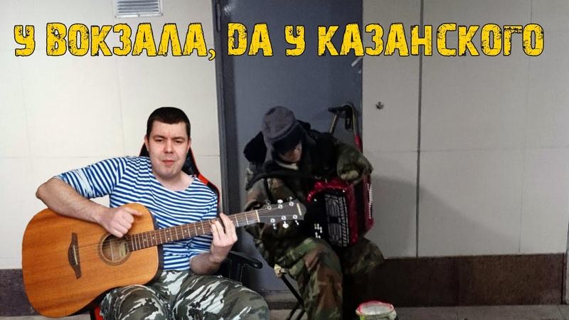 Армейские песни У вокзала да у Казанского ГРУСТНАЯ ПЕСНЯ