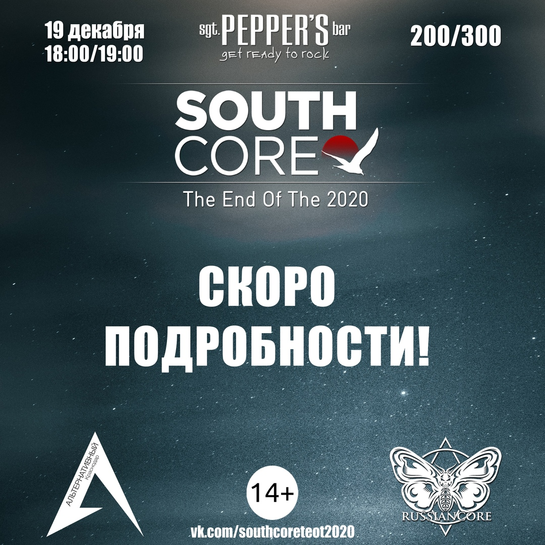 Афиша Краснодар South Core The End Of The 2020 / 19.12.20