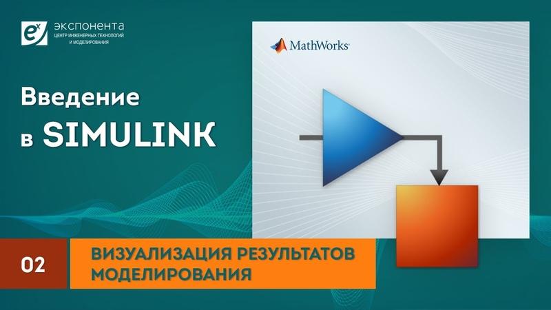 Simulink 02 Визуализация результатов моделирования