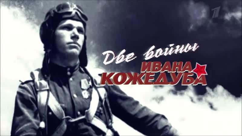 Две войны Ивана Кожедуба Анонс фильма к юбилею легендарного летчика 10 06 2020 Первый канал