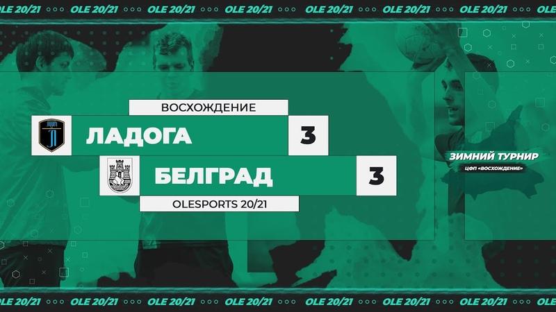 Ладога Белград 3 3 Обзор матча