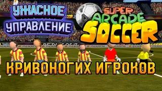 Super Arcade Soccer 2021 - АРКАДНЫЙ ФУТБОЛ, В КОТОРЫЙ НЕВОЗМОЖНО НОРМАЛЬНО ИГРАТЬ