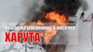 Пожар на масленицу в поселке Харута