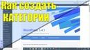 Как создать категории товаров вордпресс Плагин Woocommerce - Создание интернет магазина 3