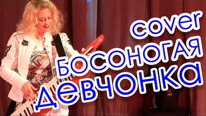 Сергей Васюта и группа Сладкий сон Босоногая девчонка cover by McMacker