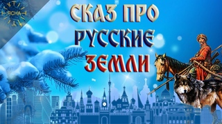 О Новом Годе, Казаках и Землях. Новогодний Сказ про Русские Земли