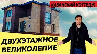 ОБЗОР ДВУХЭТАЖНОГО КОТТЕДЖА 156 кв.м \\ строительство домов