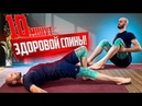 Тренировка спины Укрепи свою спину Здоровая спина Тренировка от боли в спине Здоровый позвоночник