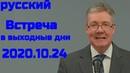 2020.10.24 – Встреча в выходные дни, 24 Октябрь 2020 года, русский