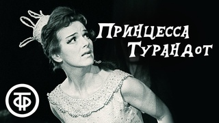 Принцесса Турандот. Театр им. Евг. Вахтангова (1971)