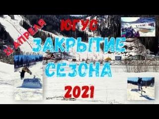 Югус закрытие сезона 2021, 11 апреля. Russian ski resort. 2021