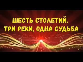"""Праздничный концерт """"Шесть столетий, три реки, одна судьба!"""" (Лысковский РДК)"""