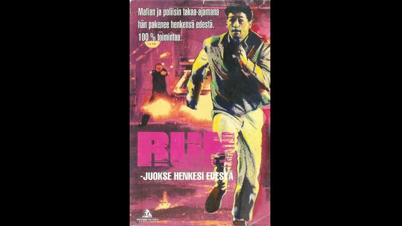 Беги Run 1991 г