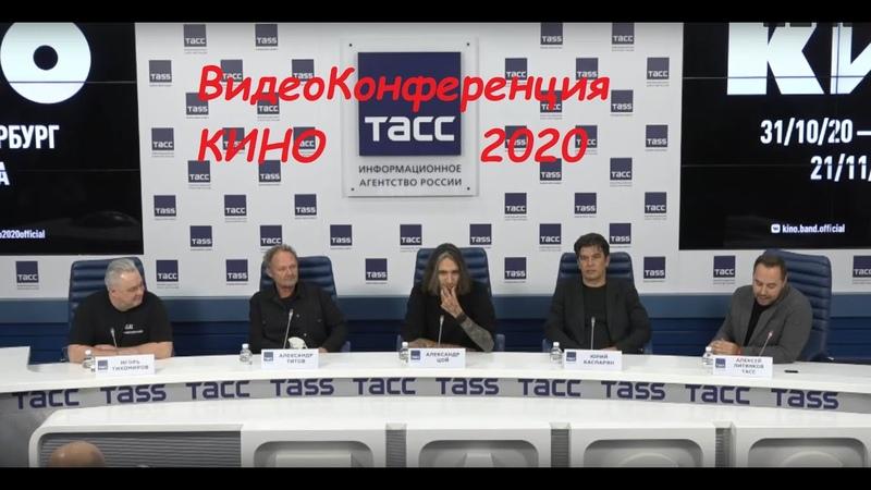 Группа Кино 30 лет спустя - ВидеоКонференция - Цой жив!
