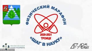 Физический марафон для школьников «Шаг в науку» - 2021