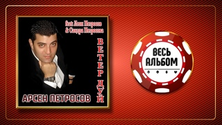 АРСЕН ПЕТРОСОВ feat. ЛЕОН ПЕТРОСОВ & САНДРА ПЕТРОСОВА  ВЕТЕР, ДУЙ!  ВЕСЬ АЛЬБОМ   2010 ГОД