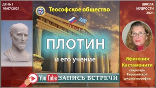 ПЛОТИН И ЕГО УЧЕНИЯ. Ифигения Кастомонити  (Греция) РШМ, день2 (10-07-2021) Теософия