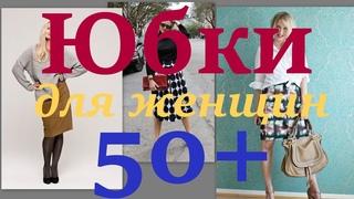 Фасоны юбок для женщин 50+. Примеры и названия