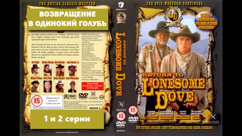 1 и 2 серии Возвращение в Одинокий Голубь Return to Lonesome Dove 1993