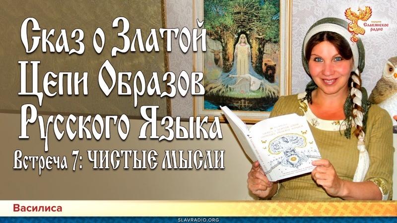 Сказ о Златой Цепи Образов Русского Языка Встреча 7 Чистые мысли Василиса